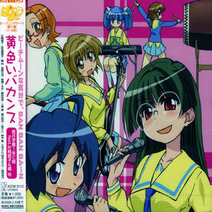Kiiroi Vacance Pani Poni Dash! (Original Soundtrack) [Import]