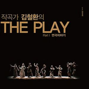 Play Part 1: Story of the Play /  O.C.R. [Import]
