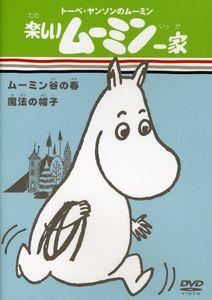 Moomin /  Moomin Dani No Haru [Import]
