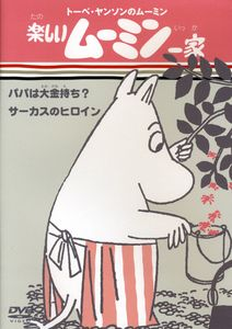 Moomin /  Papa Ha Ooganemochi [Import]