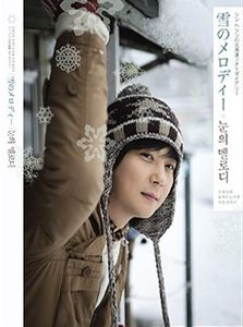 Sapporo Story Photo Essay Book [Import]