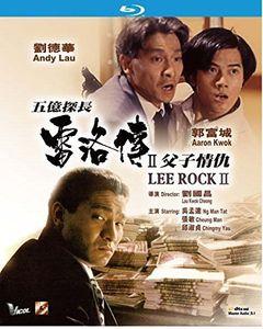 Lee Rock Ii (1991) [Import]