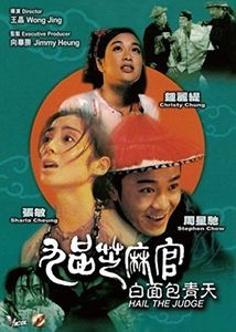 Hail the Judge (1994) [Import]