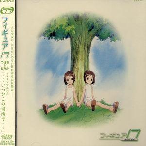 Figure 17 Tsubasa & Hikaru: Image Album (Original Soundtrack) [Import]