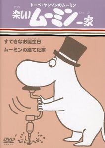 Moomin /  Sutekina Itanjobi [Import]