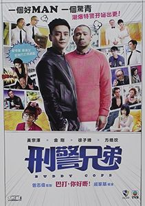 Buddy Cops (2016) [Import]