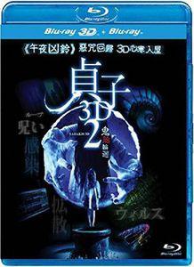 Sadako 2 3D (2013) [Import]