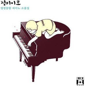Piano Collection [Import]