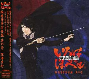 Bakumatsukikansetsu Irohanihoheto (Original Soundtrack) [Import]