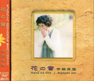 Hana No Oto (Original Soundtrack) [Import]