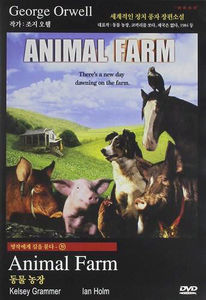 Animal Farm (1945) [Import]