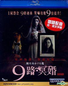 9.9.81 (2012) [Import]