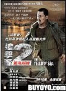 Yellow Sea (2011) [Import]