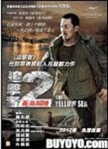 Yellow Sea (2011) [Import]