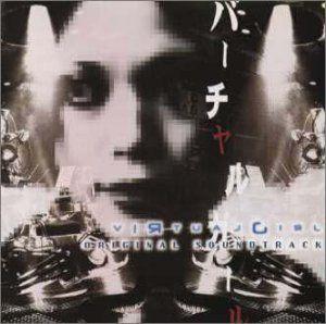 Virtual Girl (Original Soundtrack) [Import]