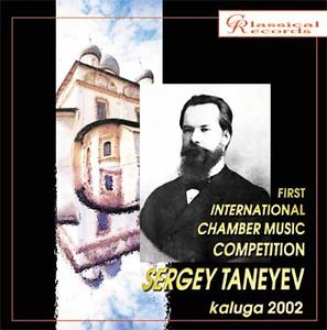 First International Chamber Music Competition 2002