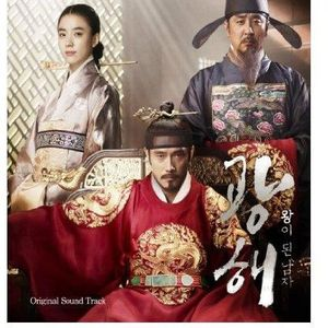 Gwanghae Royalize /  O.S.T. [Import]