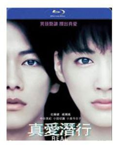 Real (2013) [Import]