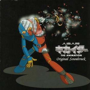 Kikaider (Original Soundtrack) [Import]