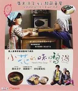 Hana's Miso Soup (Hanachan No Misoshiru) (2015) [Import]