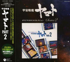 Uchusenkan Yamato PT. 2 (Original Soundtrack) [Import]
