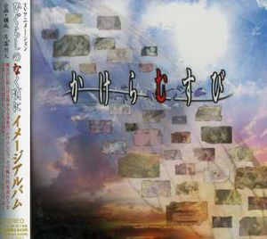Higurashinonakukoroni Image Album (Original Soundtrack) [Import]