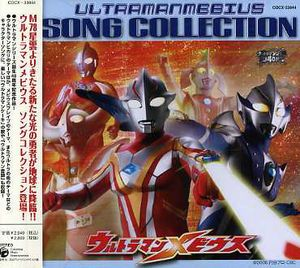 Ultraman Mebius Song Collection (Original Soundtrack) [Import]