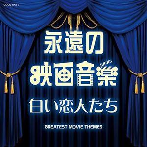 Eien No Eiga Ongaku Shiroi Koibito T (Original Soundtrack) [Import]