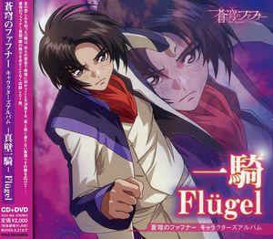 Soukyuu No Fafner: Kazuki (Original Soundtrack) [Import]