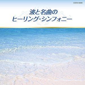 Nami to Meikyoku No Healing Symphony (Original Soundtrack) [Import]