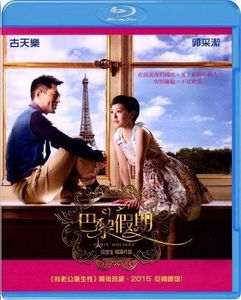 Paris Holiday (2015) [Import]