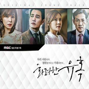 Glamorous Temptation: MBC Drama (Original Soundtrack) [Import]