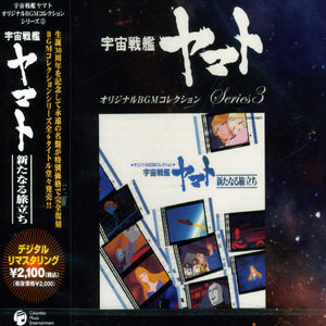Uchusenkan Yamato Aratanarutab (Original Soundtrack) [Import]
