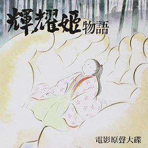 The Tale of the Princess Kaguya (Original Soundtrack) [Import]