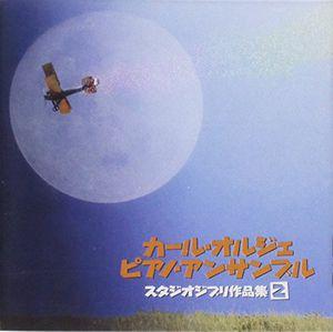 Vol. 2-Studio Ghibli Works /  Various [Import]