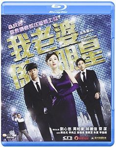 My Wife Is a Superstar (2016) [Import]