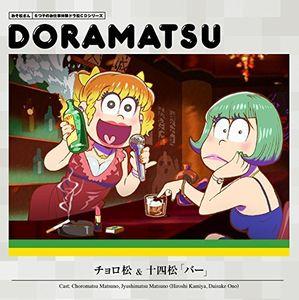 Osomatsu San Doramatsu CD2 [Import]