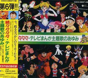 Zokuzokuzokuzokuzoku TV Manga Song (Original Soundtrack) [Import]