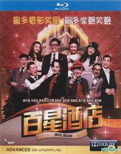 Hotel Deluxe (2013) [Import]