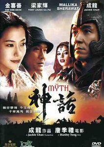 Myth (Aka San Wa/ Shen Hua) [Import]
