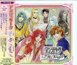 Angelique-Dear My Angel (Original Soundtrack) [Import]