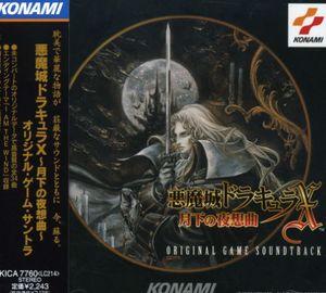 Akumajo Dracula X (Original Soundtrack) [Import]