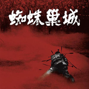Throne of Blood (Original Soundtrack)