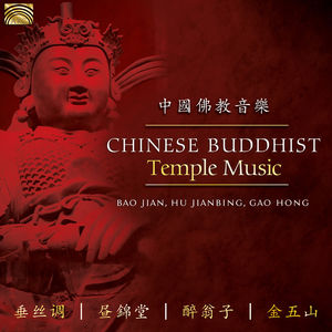 Chinese Buddhist Temple Music