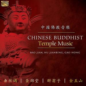 Chinese Buddhist Temple Music