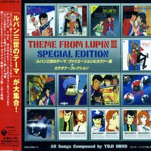Lupin the Third-Thema & Karaoke (Original Soundtrack) [Import]