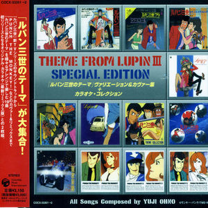 Lupin the Third-Thema & Karaoke (Original Soundtrack) [Import]