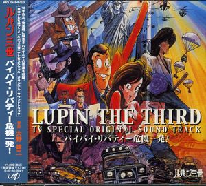 Lupin the Third (Bye Bye Liberty) (Original Soundtrack) [Import]