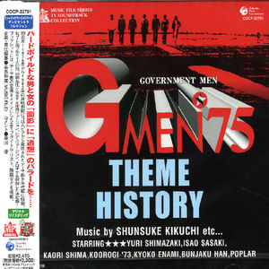 G Men 75 Theme History (Original Soundtrack) [Import]