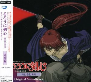 Ruroni Kenshin Kekaku (Original Soundtrack) [Import]